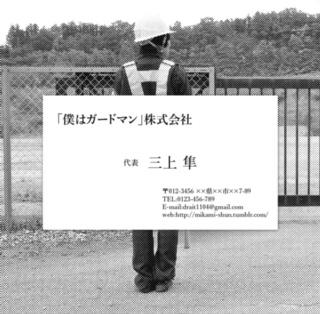 3rd single 「僕はガードマン」