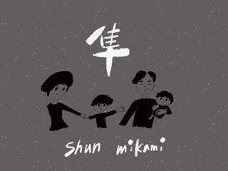 2nd single 「隼」