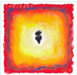 1st mini album 「この街に生まれて」