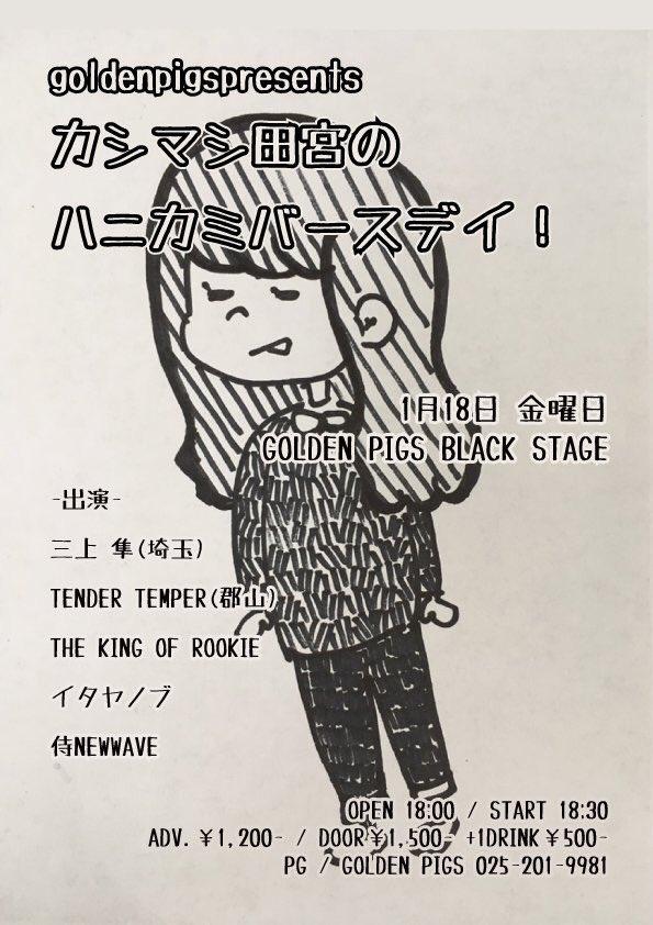 goldenpigs presents「カシマシ田宮のハニカミバースディ!」