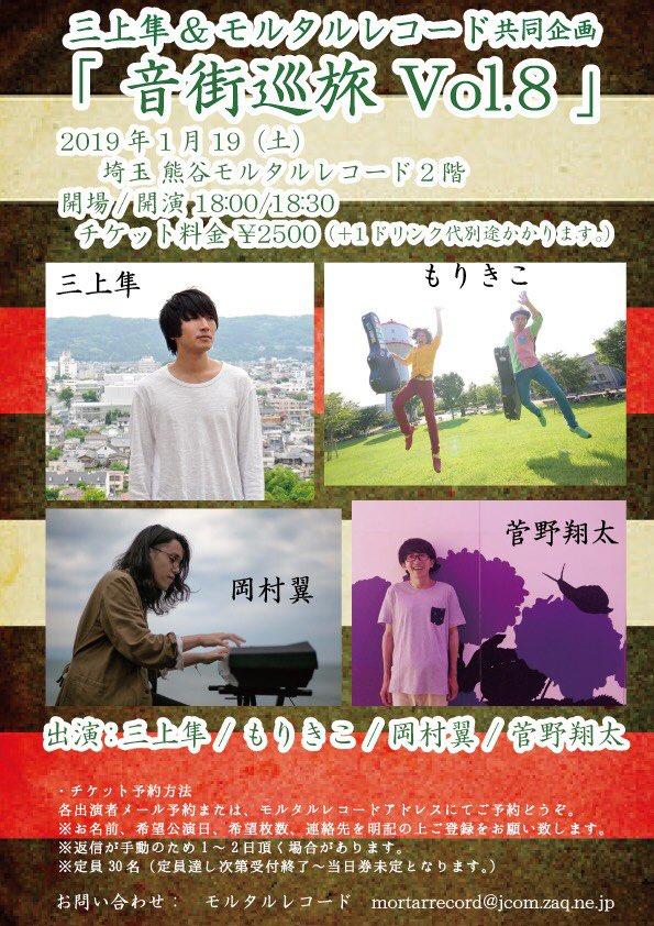 三上隼×モルタル共同企画 「音街巡旅 Vol.8」