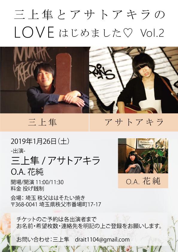 三上隼とアサトアキラのLOVEはじめました♡ Vol.2