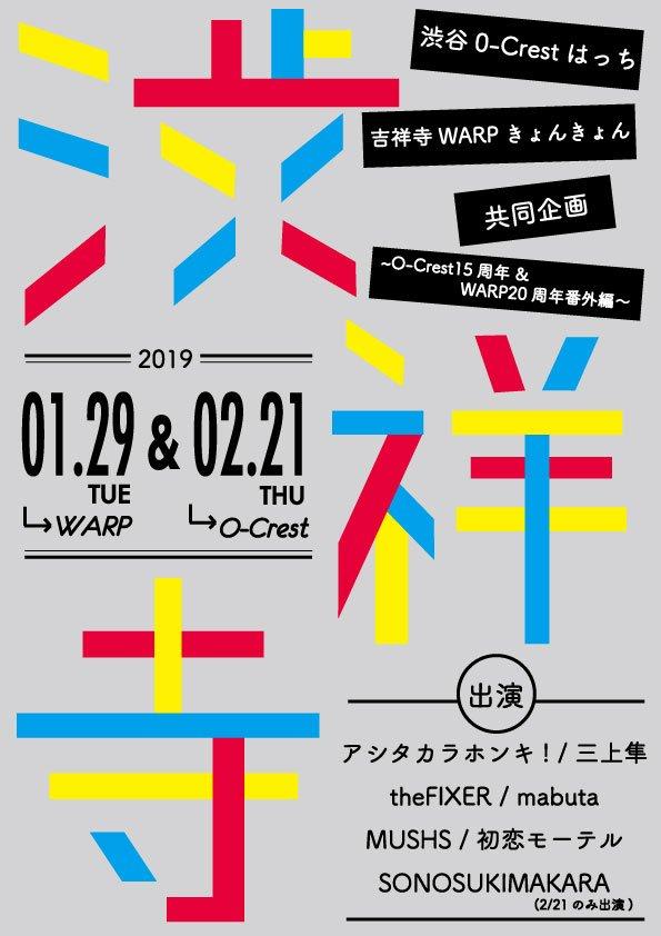 渋谷O-Crestはっち&吉祥寺WARPきょんきょんpresents「渋祥寺」