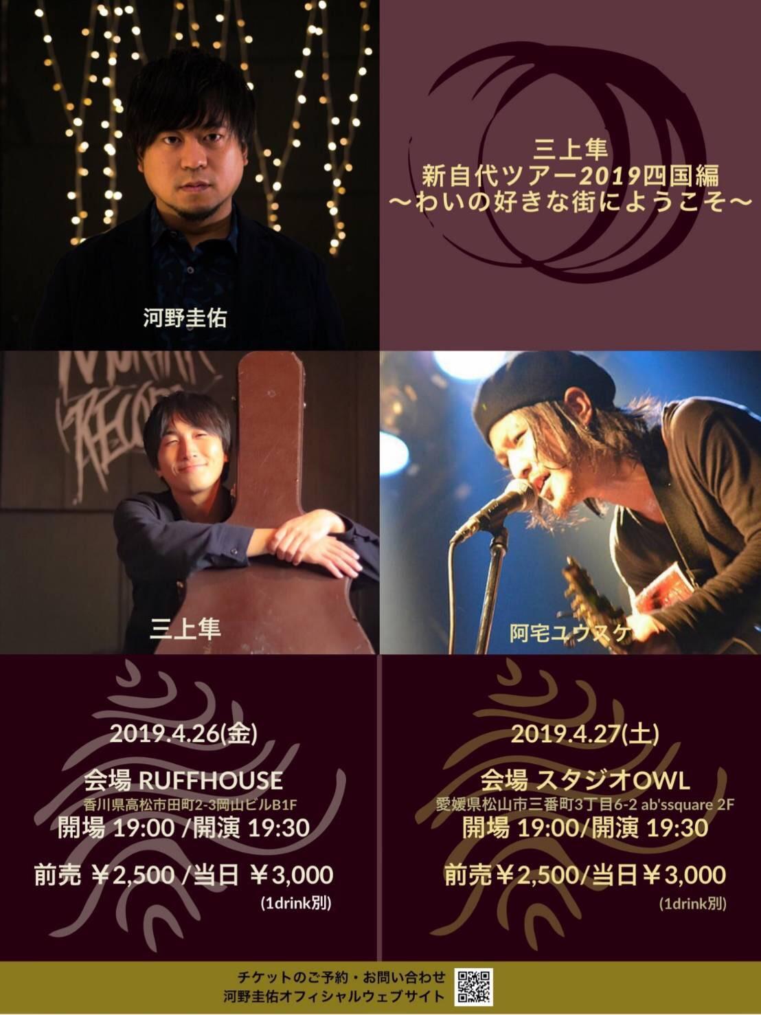三上隼 新自代ツアー2019 四国編〜わいの好きな街にようこそ〜