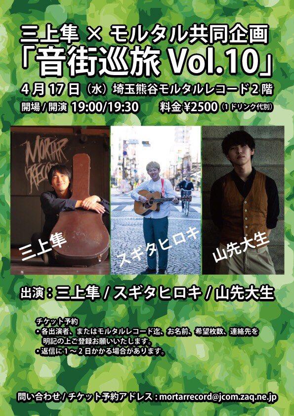 三上隼×モルタル共同企画「音街巡旅 Vol.10」