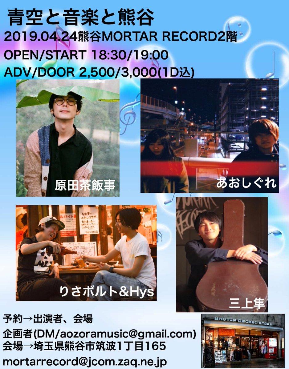 aozoramusic presents 青空と音楽と熊谷