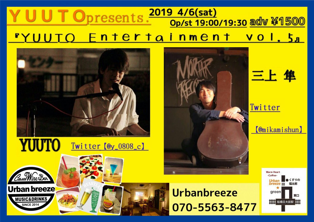 YUUTO presents 『YUUTO Entertainment vol.5』