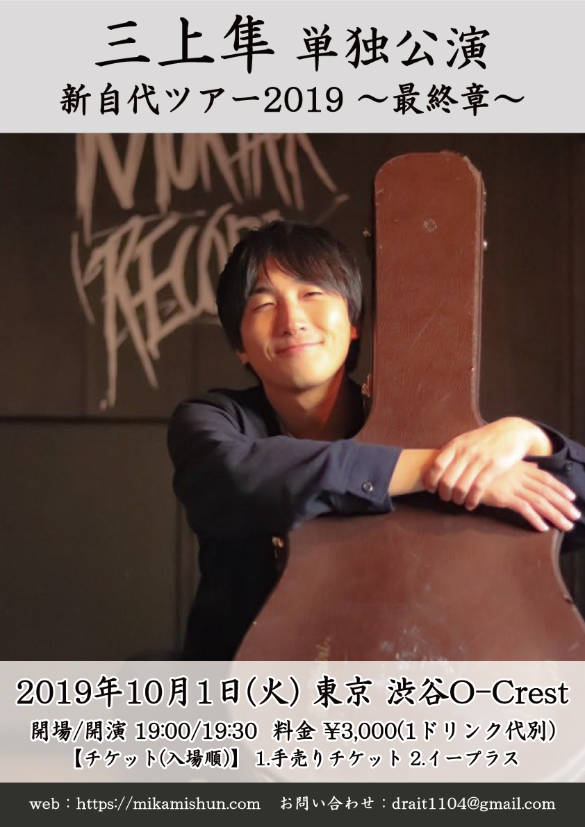 新自代ツアー2019〜最終章〜、東京、渋谷O-Crestでワンマンライブ開催決定!