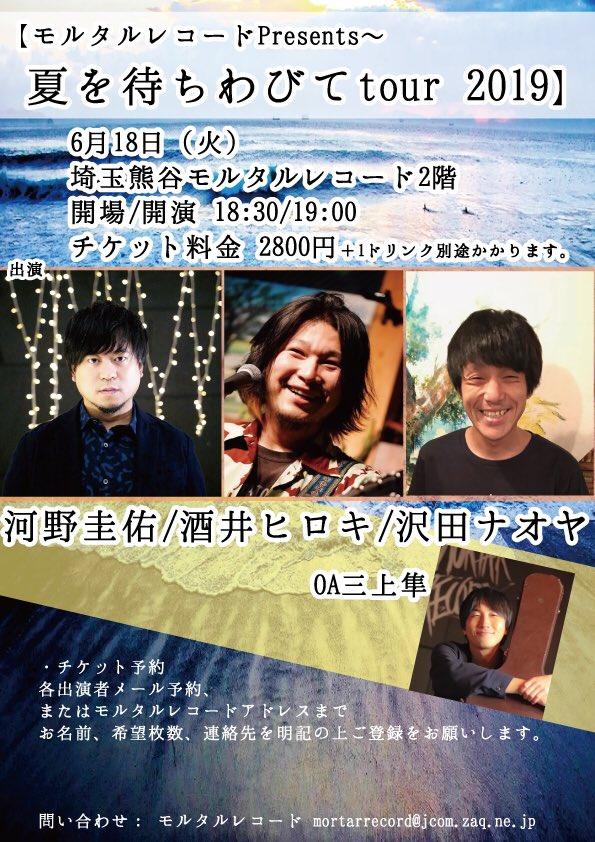 モルタルレコードpresents〜夏を待ちわびてtour 2019