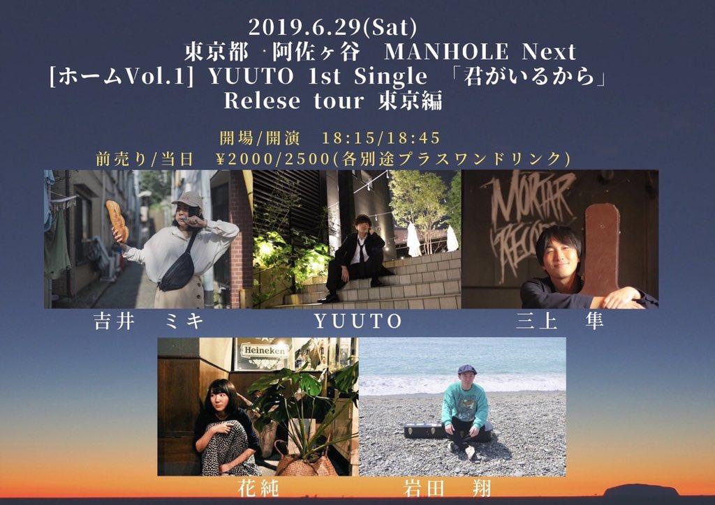 YUUTO 1st single「君がいるから」Release tour 東京編
