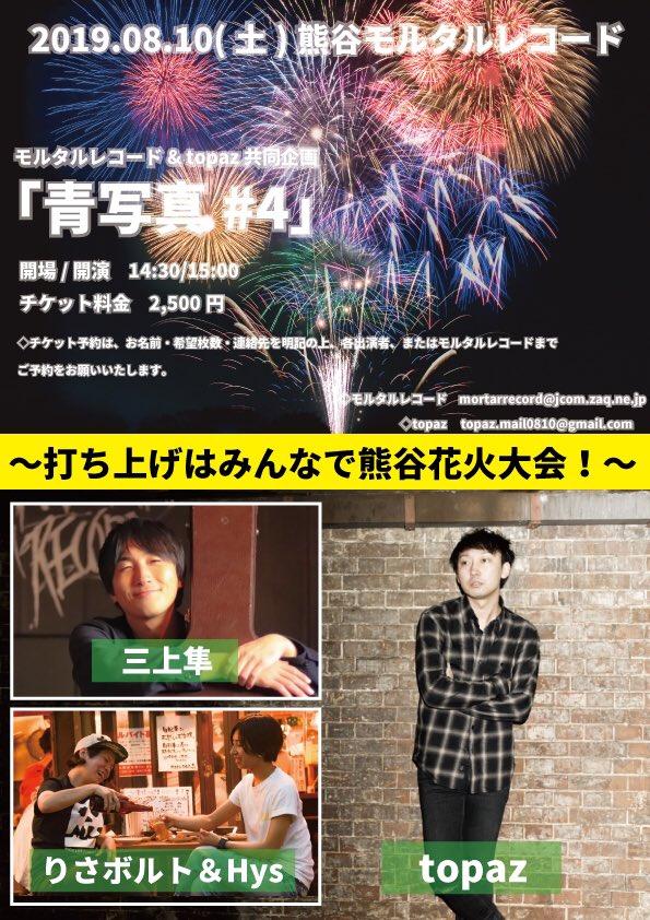 モルタルレコード & topaz 共同企画「青写真 #4」〜打ち上げはみんなで熊谷花火大会!〜