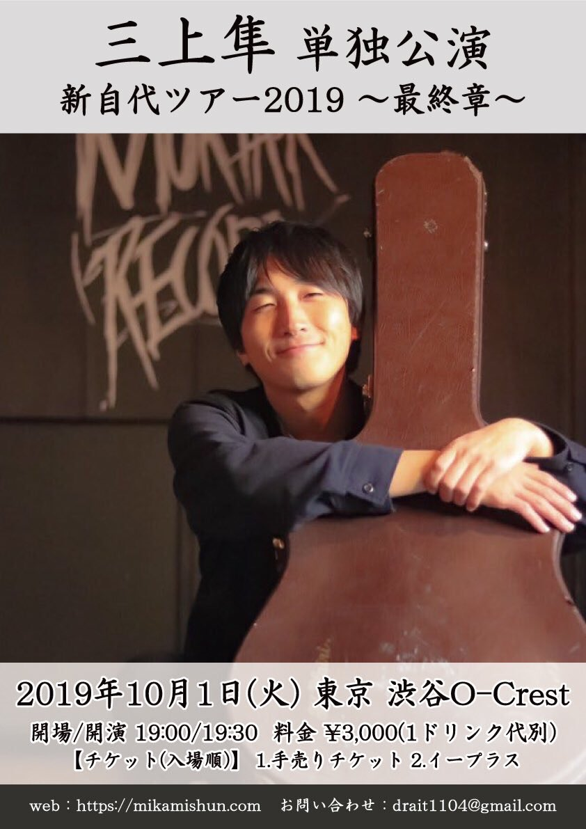 三上隼 新自代ツアー2019〜最終章〜