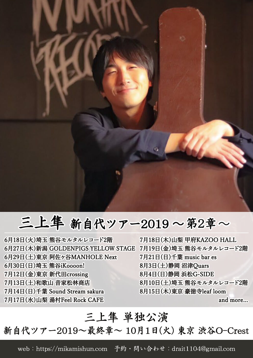 坂上太一×aro Coupling Tour2019