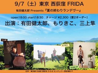有田健太郎 Presents『夏の終わりランデヴー』