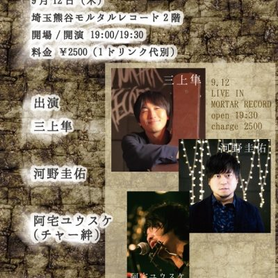 三上隼&モルタル共同企画「音街巡旅 Vol.11」