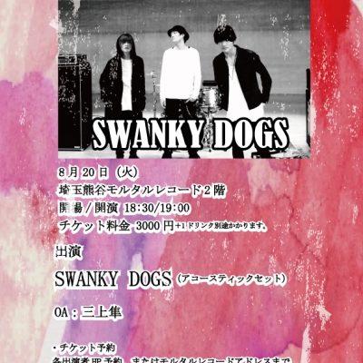 モルタルレコードPresents~SWANKY DOGS来熊!