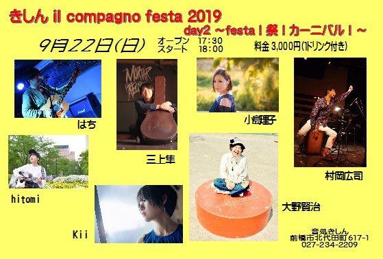 きしん il compagno festa 2019 day2〜フェスタ!祭り!!カーニバル!!!〜