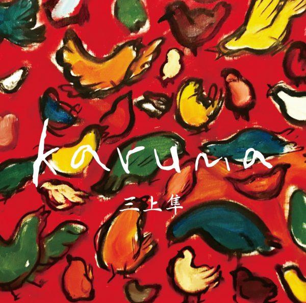 1st EP「Karuma」