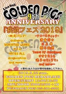 GOLDENPIGS 9th ANNIVERSARY「我欲フェス 2019」