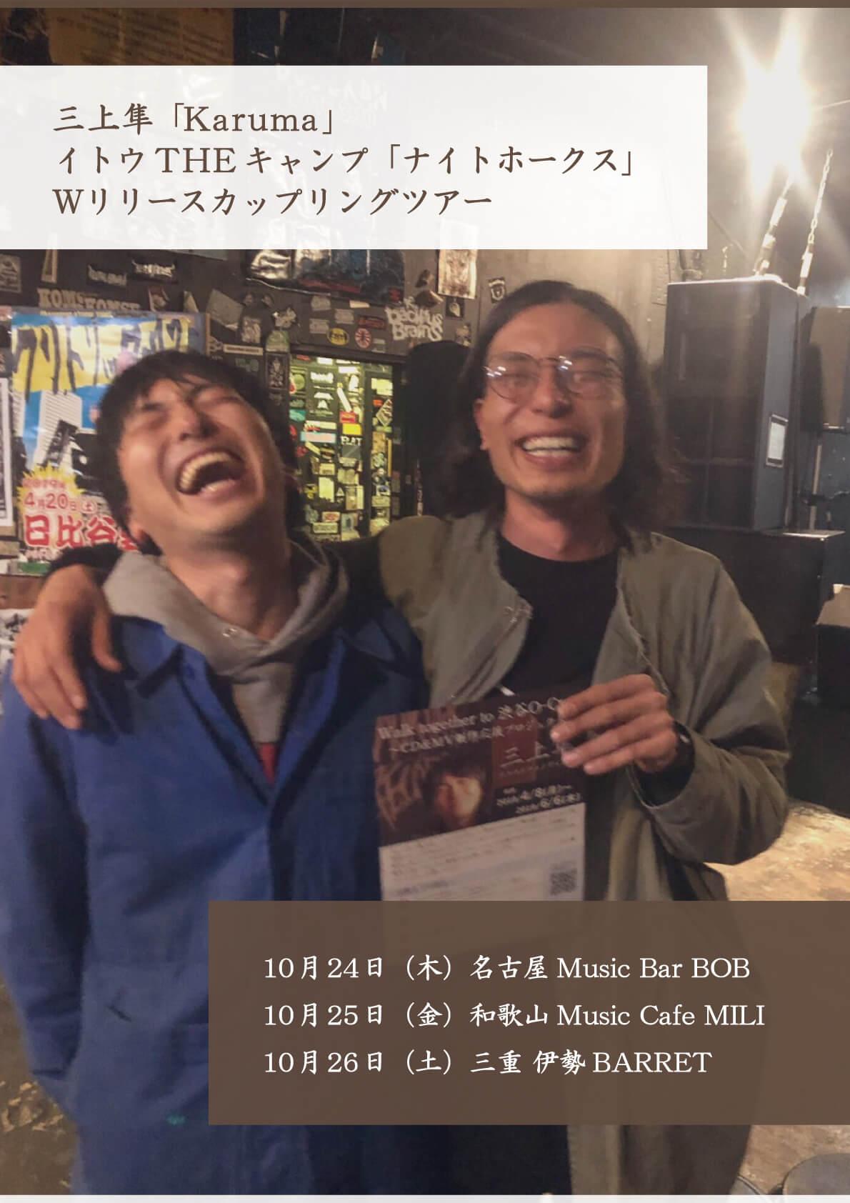 三上隼「Karuma – EP」&イトウTHEキャンプ「ナイトホークス」Wリリースカップリングツアー2019