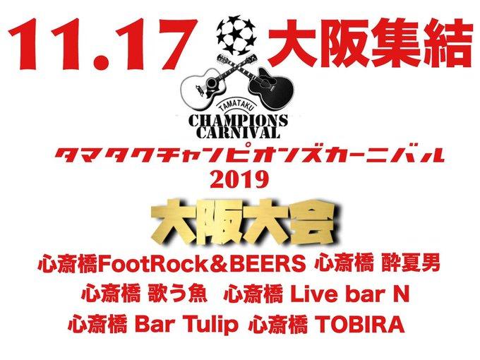 タマタクChampionsCarnival大阪大会2019