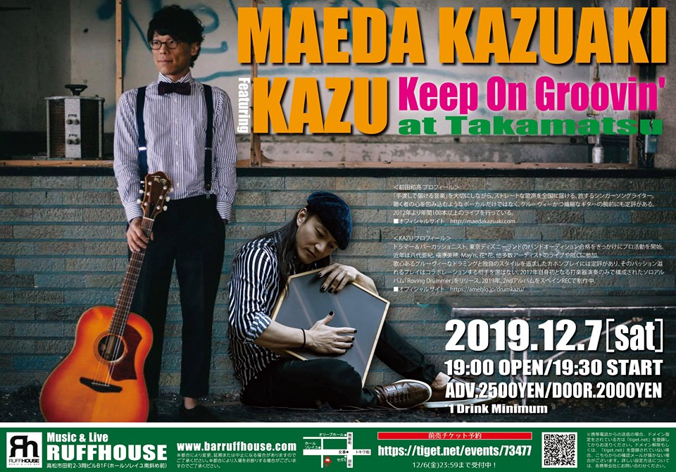 三上隼「Karuma – EP」リリースツアー2019