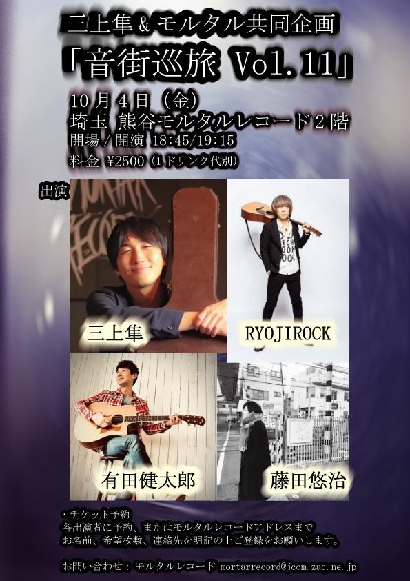 三上隼&モルタル共同企画「音街巡旅 vol.12」