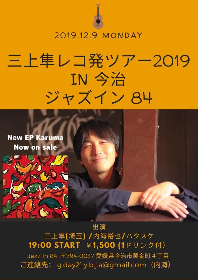三上隼 「Karuma – EP」リリースツアー2019