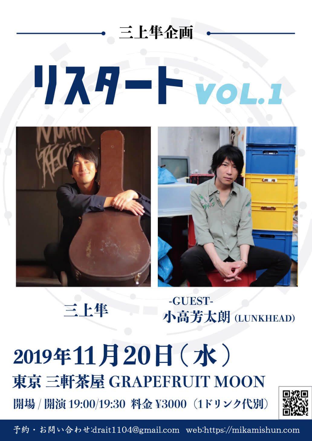 三上隼「Karuma – EP」リリース記念自主企画  〜リスタート Vol.1〜