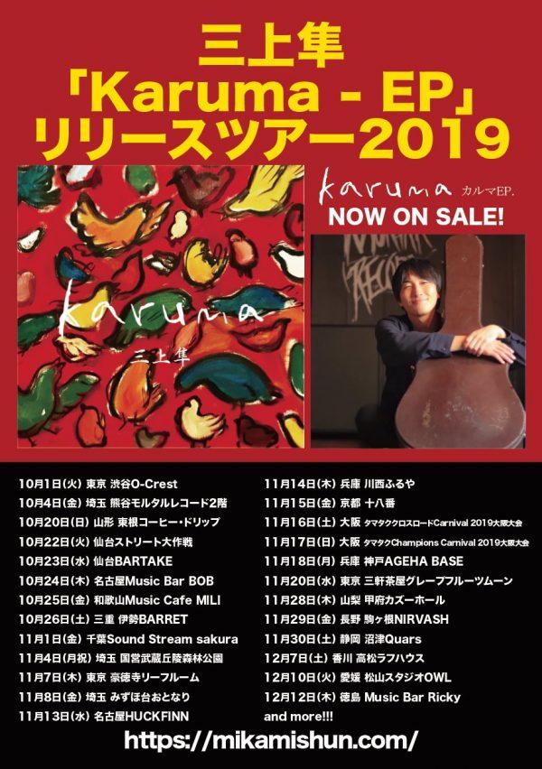 三上隼「Karuma – EP」リリースツアー2019 ツアースケジュール公開!!