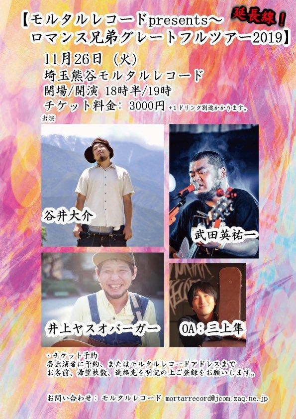 モルタルレコードPresents~ロマンス兄弟グレートフルツアー2019