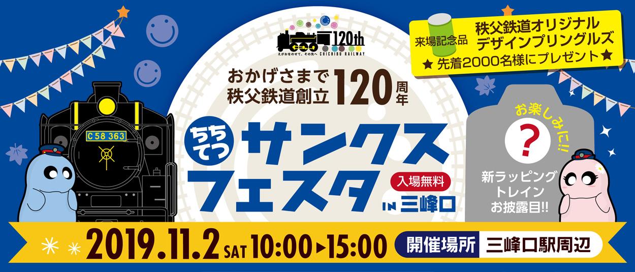 ちちてつサンクスフェスタ2019〜秩父鉄道創立120周年記念〜