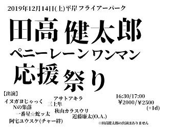 田高健太郎ペニーレーンワンマン応援祭り