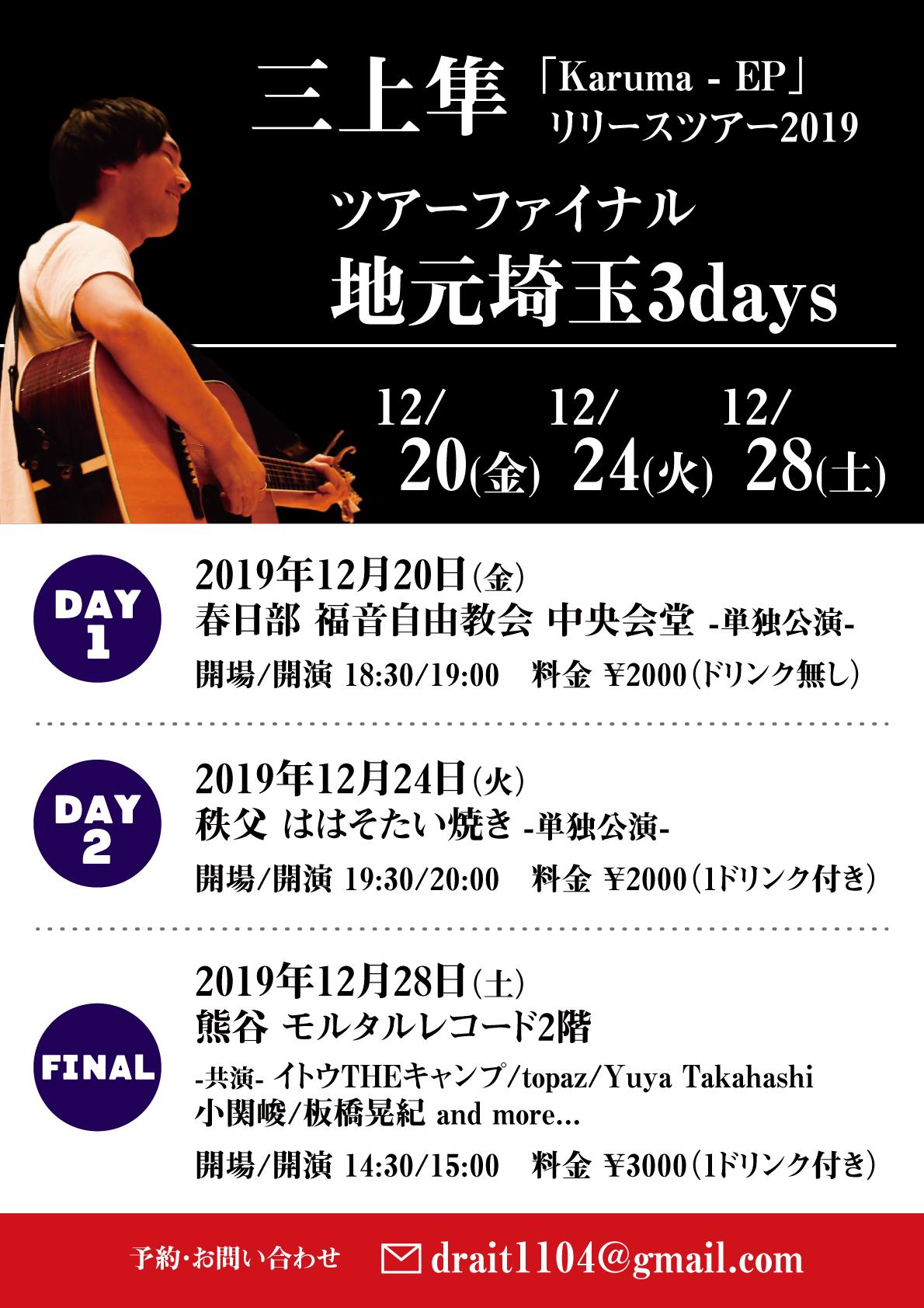 三上隼「Karuma – EP」リリースツアー2019 -ツアーファイナル地元埼玉シリーズ day1-