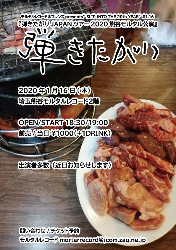 弾きたがりJAPANツアー2020熊谷モルタル公演