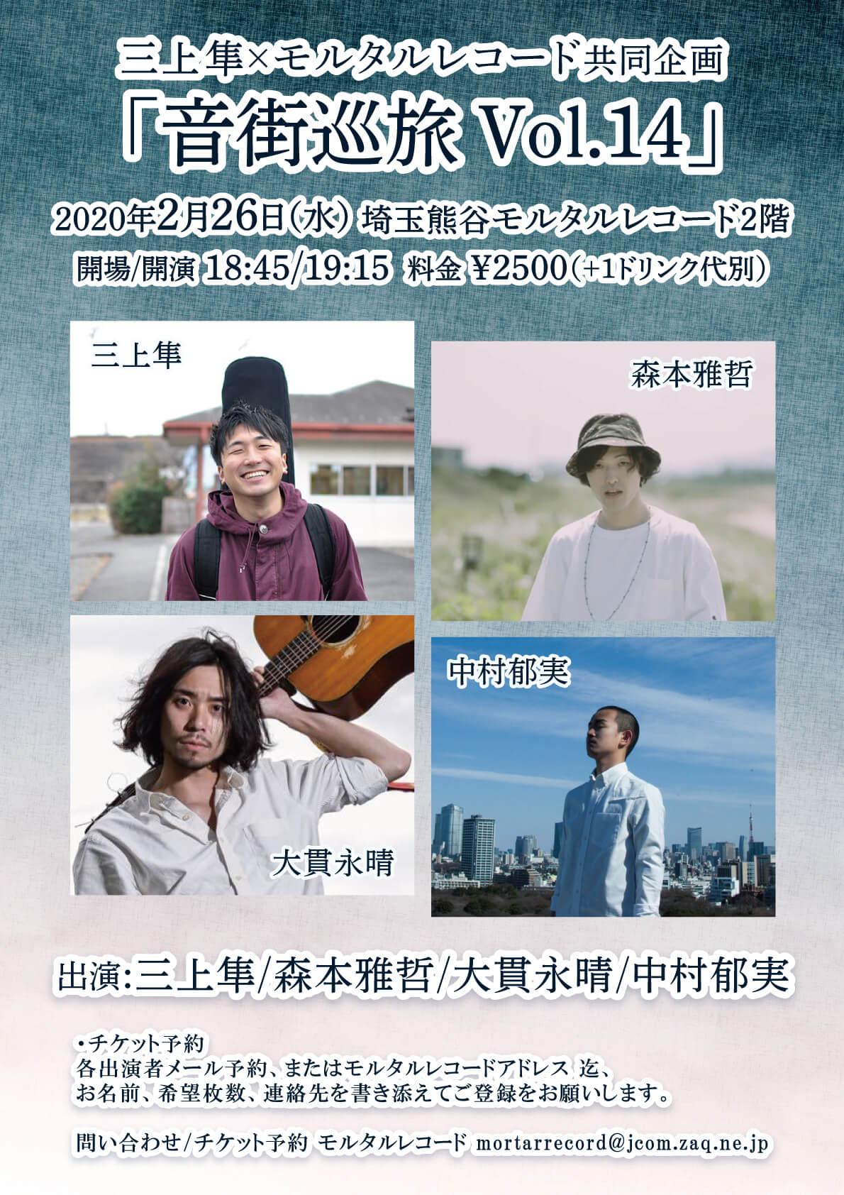三上隼×モルタルレコード共同企画「音街巡旅 Vol.14」