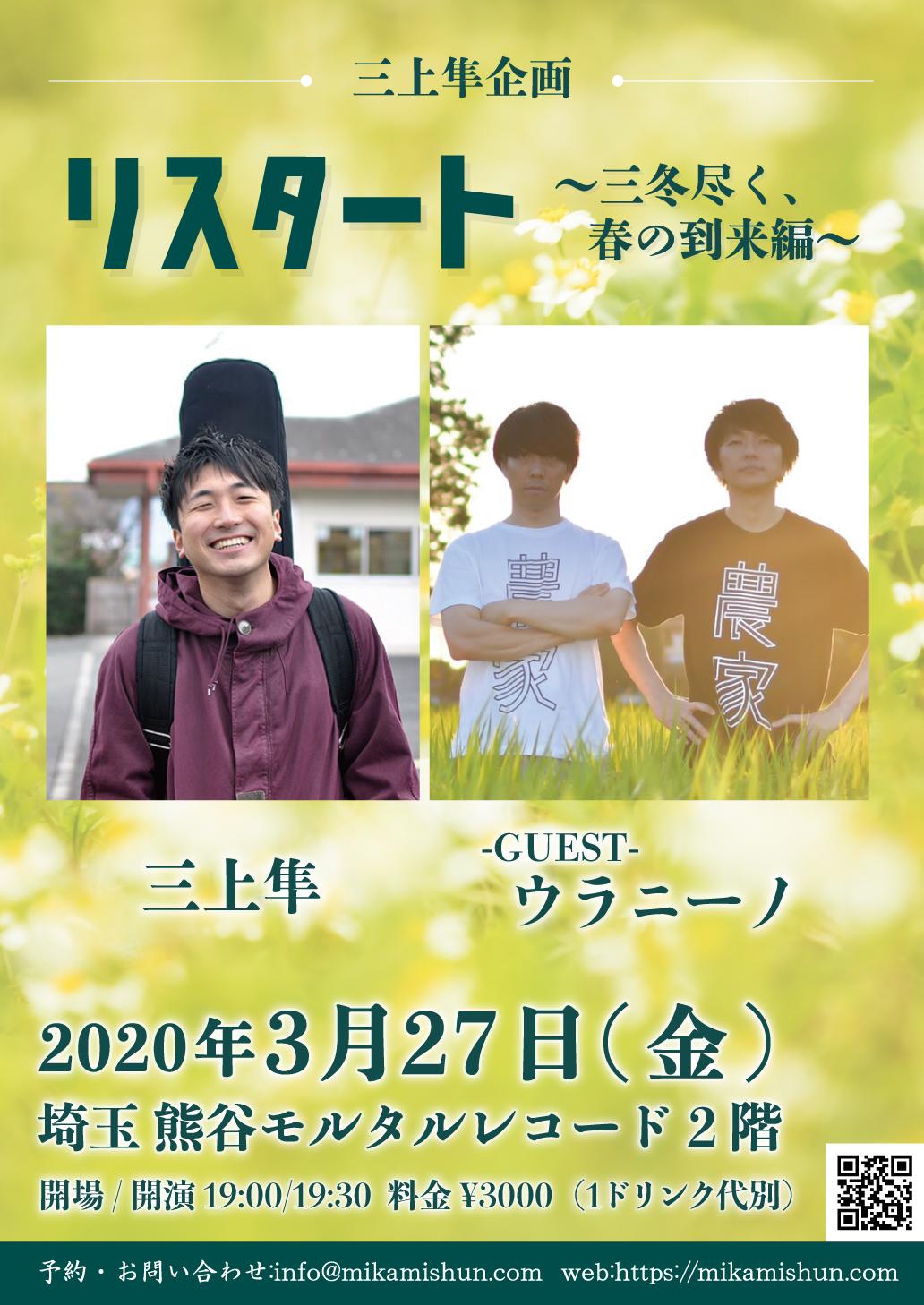 三上隼企画 リスタート〜三冬尽く、春の到来編〜