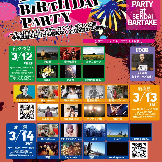 TAKE UP SEEDS presents 【COUNT DOWN TO 38th BIRTHDAY PARTY!! 前夜祭】