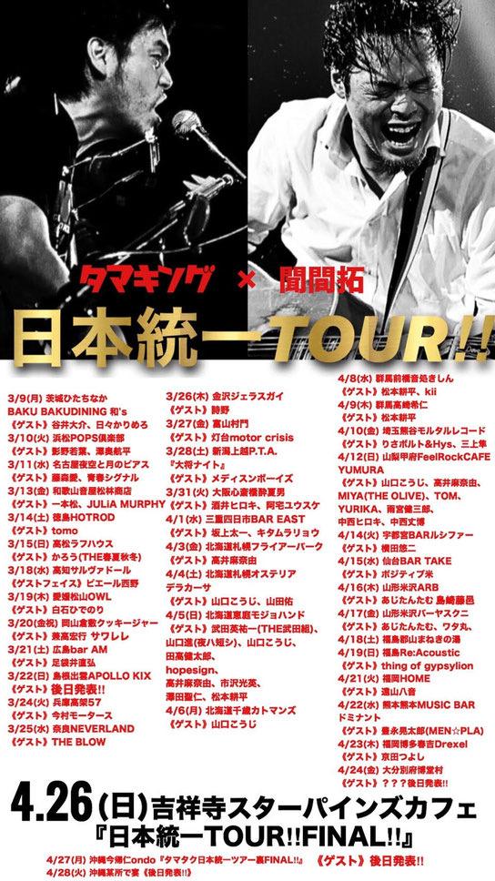 タマキング × 聞間拓 日本統一TOUR!!