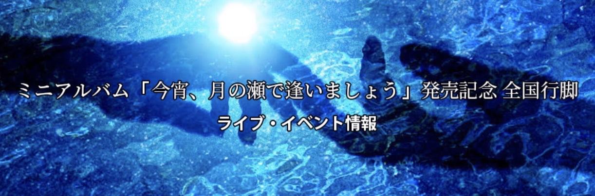 [浜端ヨウヘイ ミニアルバム「今宵、月の瀬で逢いましょう」発売記念全国行脚 〜今宵、甲府で逢いましょう〜]