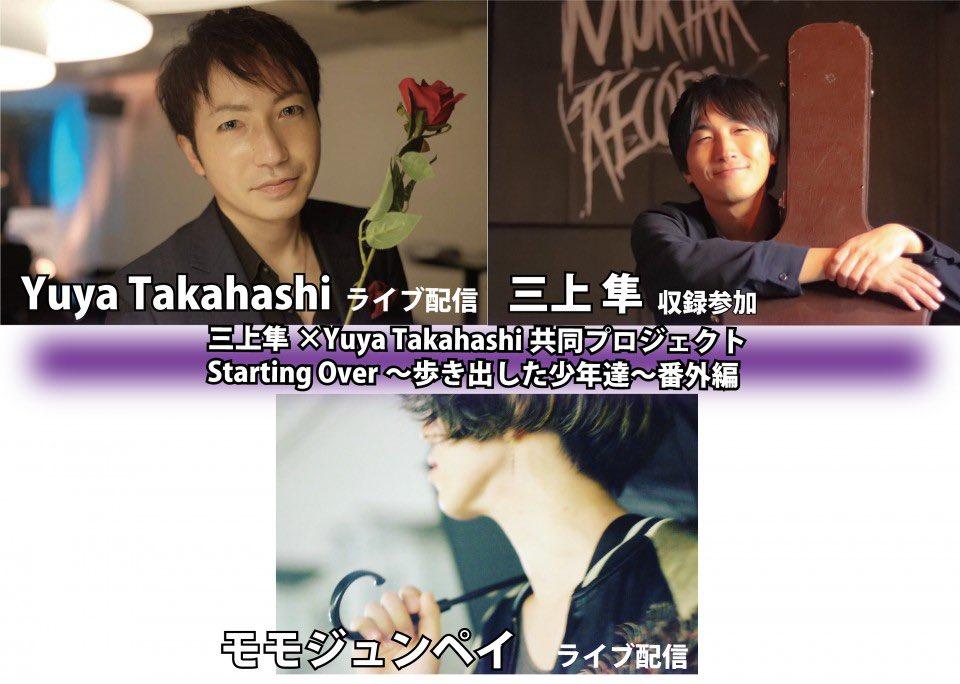 三上隼×Yuya Takahashi共同プロジェクト Starting Over~歩き出した少年達〜番外編