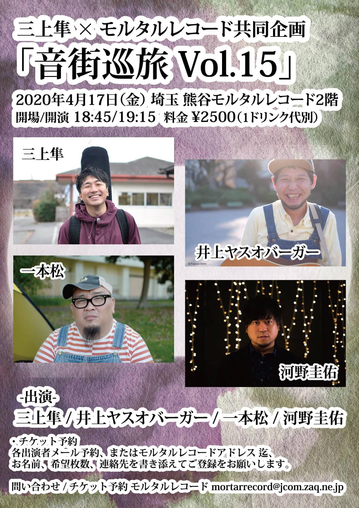 三上隼×モルタルレコード共同企画「音街巡旅 Vol.15」