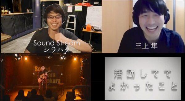 千葉Sound Stream sakuraシラハタ店長との対談動画公開!!