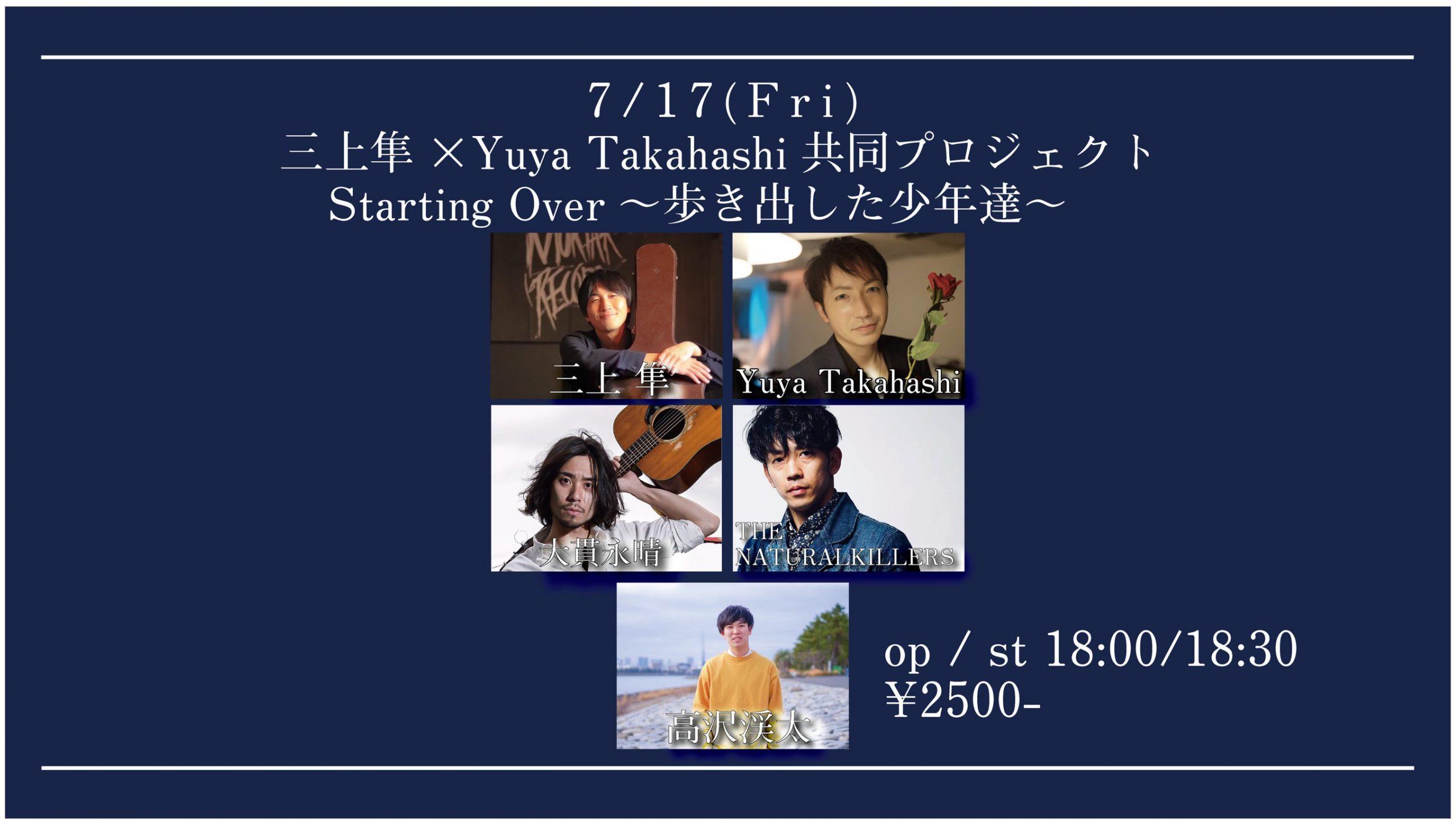 三上隼×Yuya Takahashi共同プロジェクト Starting Over〜歩き出した少年達〜