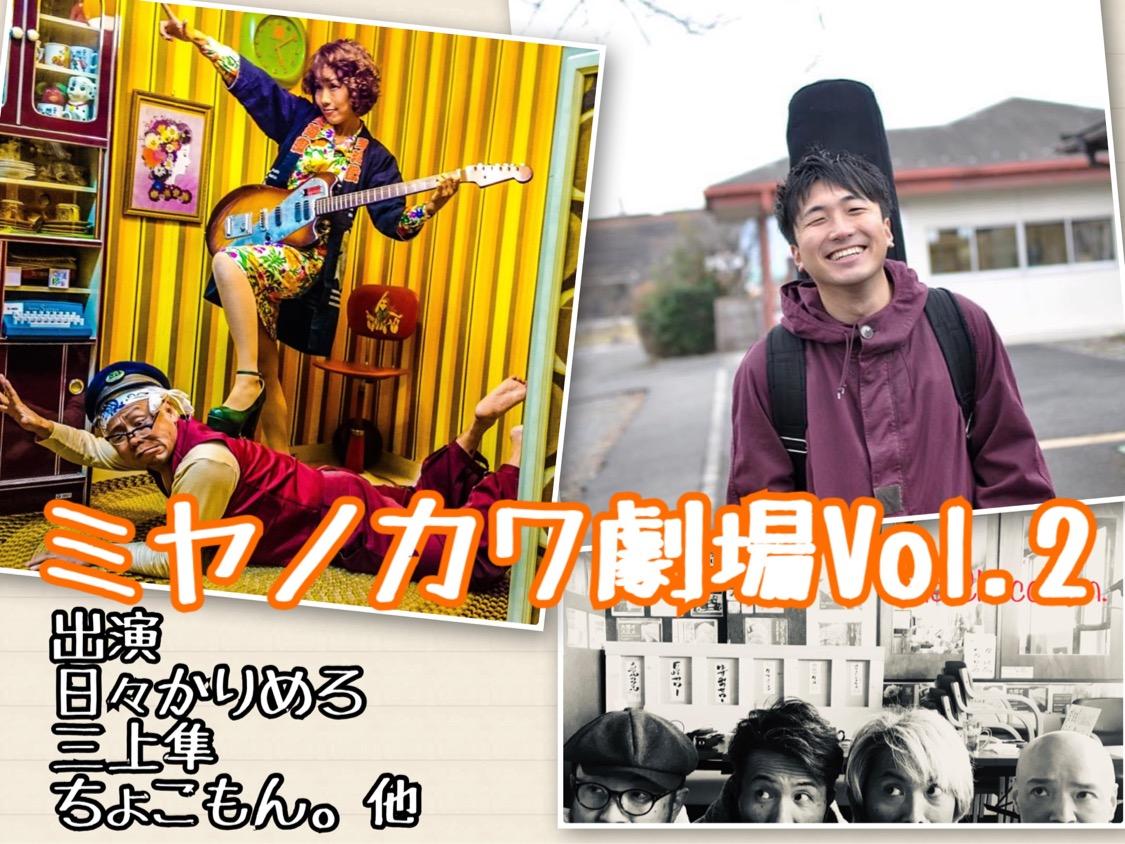 居酒屋大将 ライブイベント『ミヤノカワ劇場Vol.2』〜日々かりさんを秩父にお招き大作戦♪〜
