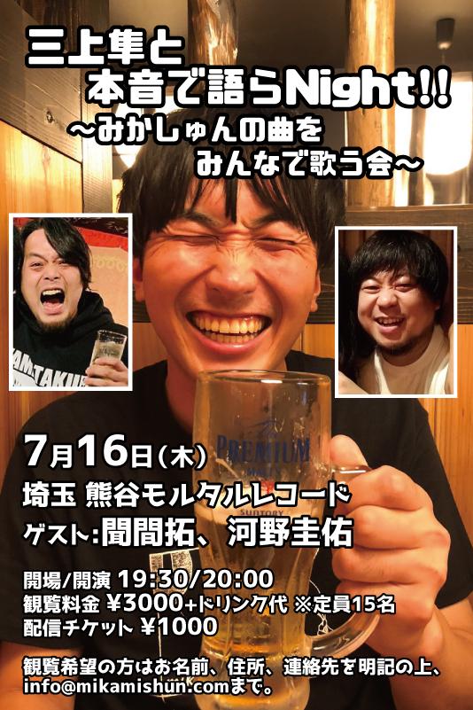三上隼と本音で語らNight 〜みかしゅんの曲をみんなで歌う会〜