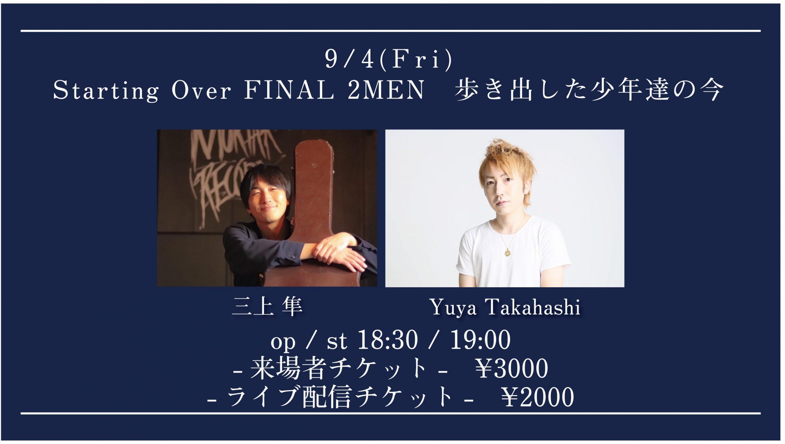 Starting Over FINAL 2MEN 〜歩き出した少年達の今〜