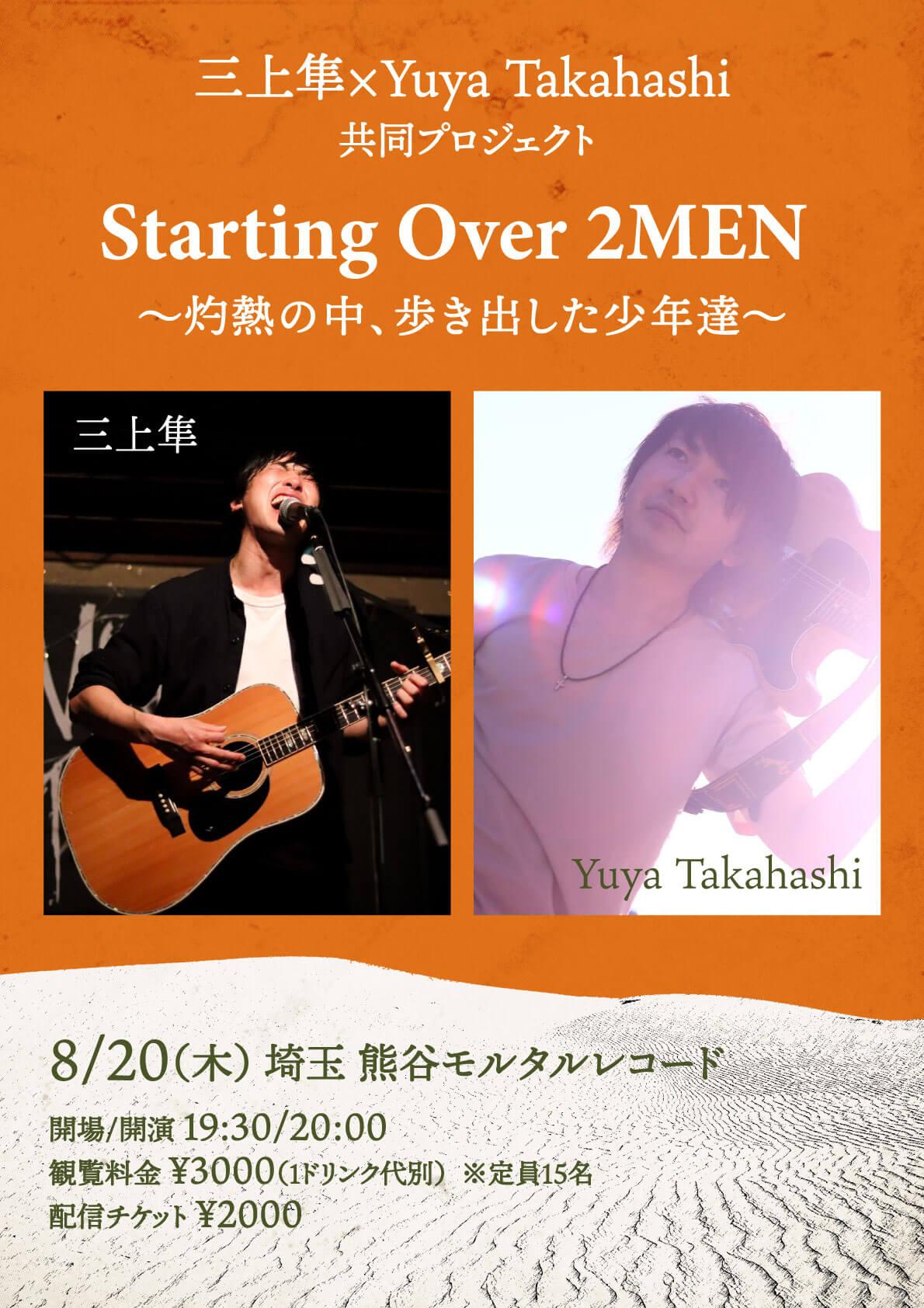 三上隼×Yuya Takahashi 共同プロジェクト  Starting Over 2MEN 〜灼熱の中、歩き出した少年達〜