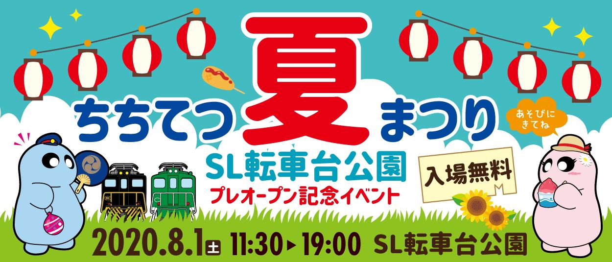 「ちちてつ夏まつり~SL転車台公園プレオープン記念イベント~」