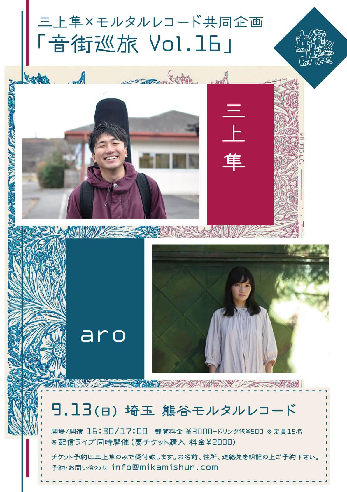 三上隼×モルタルレコード共同企画 「音街巡旅 Vol.16」